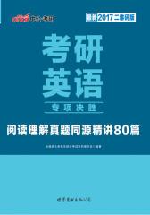 中公版·2017考研英语专项决胜:阅读理解真题同源精讲80篇(二维码版)
