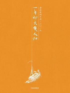 一年灯火要人归:唐诗宋词日历·二〇一九