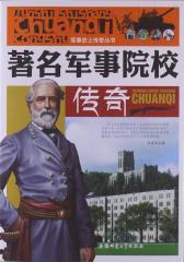 军事史上传奇丛书:著名军事院校传奇