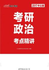 中公版·2017考研政治:考点精讲(二维码版)