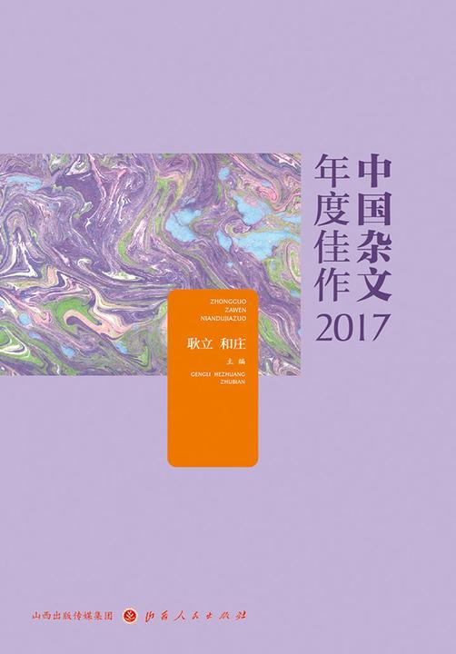 中国杂文年度佳作2017