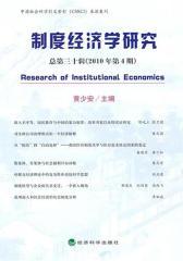 制度经济学研究(总第三十辑,2010年第4期)(仅适用PC阅读)