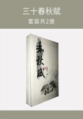 三十春秋赋(套装共2册)