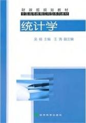 统计学财政部规划教材(仅适用PC阅读)