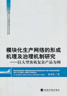 模块化生产网络的形成机理及治理机制研究:以大型客机复杂产品为例(仅适用PC阅读)