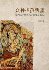 众神栖落新疆:东西方文明的伟大相遇与融合