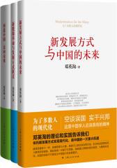 邓英淘著作集:新发展方式与中国的未来、新能源革命与发展方式跃迁、再造中国,走向未来(全三册)(试读本)