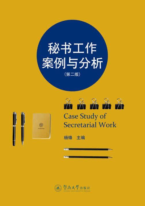 秘书工作案例与分析(第二版)