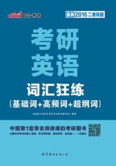 中公考研·(2016)考研英语:词汇狂练