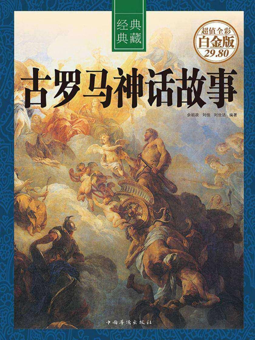 古罗马神话故事(彩图精装)