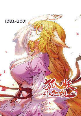狐妖小红娘(081-100)