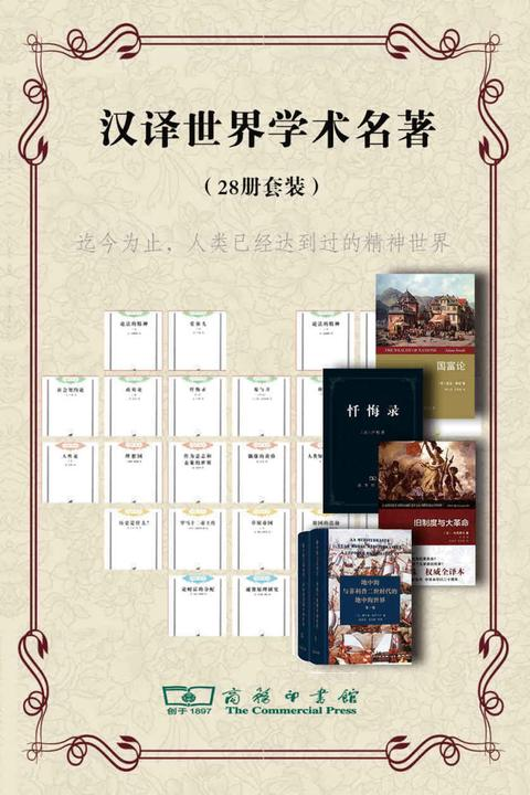 商务印书馆汉译世界学术名著丛书(套装共28册)