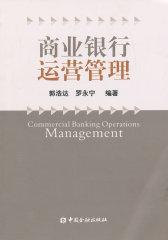 商业银行运营管理(试读本)