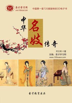 [3D电子书]圣才学习网·中华名妓传奇(仅适用PC阅读)