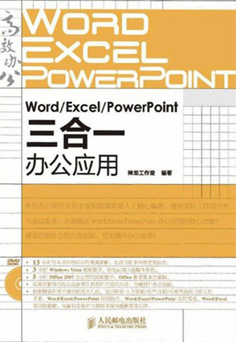 Word/Excel/PowerPoint三合一办公应用(光盘内容另行下载,地址见书封底)(仅适用PC阅读)