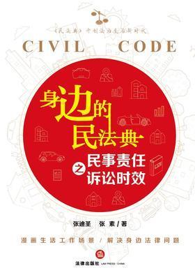 身边的民法典之民事责任、诉讼时效篇