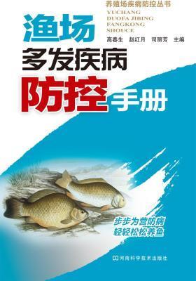 渔场多发疾病防控手册(仅适用PC阅读)