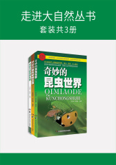 走进大自然丛书(套装共3册)
