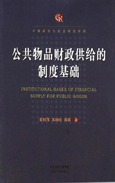 公共物品财政供给的制度基础