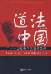 道法中国:二十一世纪中华文明的复兴(试读本)