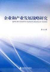 企业和产业发展战略研究(仅适用PC阅读)