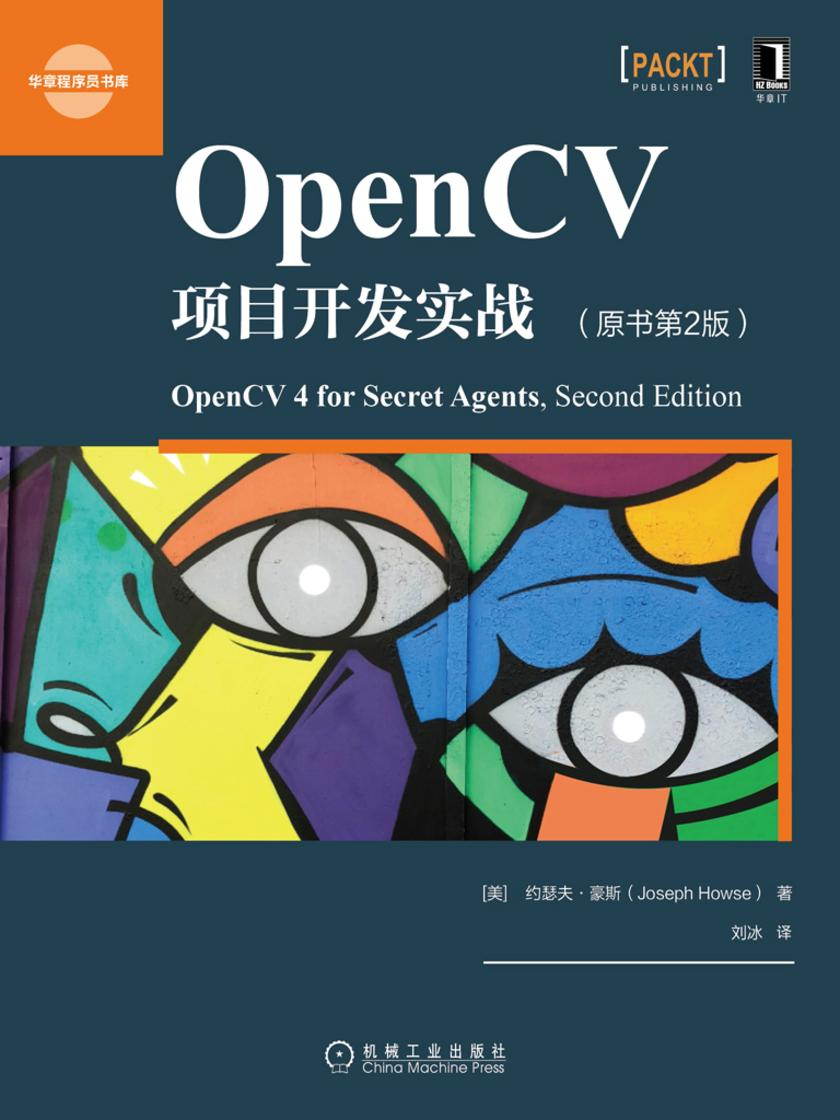 OpenCV项目开发实战(原书第2版)