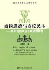 商谈道德与商议民主:哈贝马斯政治伦理思想研究