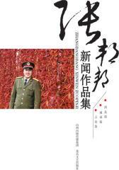 张邦邦新闻作品集