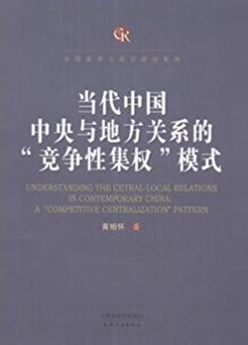 """当代中国中央与地方关系的""""竞争性集权""""模式"""