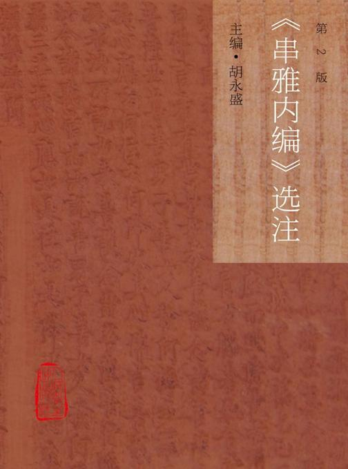 《串雅内编》选注(第2版)