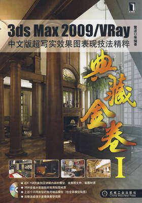 3dsMax 2009/VRay中文版超写实效果图表现技法精粹(光盘内容另行下载,地址见书封底)(仅适用PC阅读)