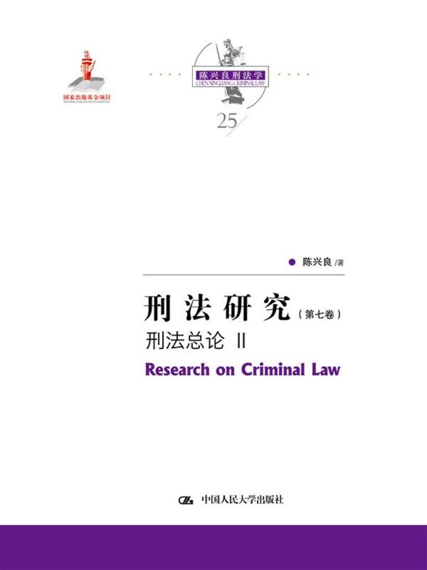刑法研究(第七卷)刑法总论 II(国家出版基金项目;陈兴良刑法学)