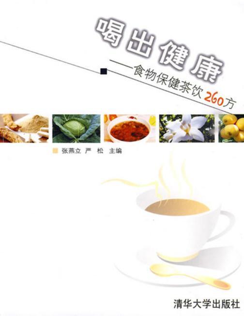 喝出健康——食物保健茶饮260方