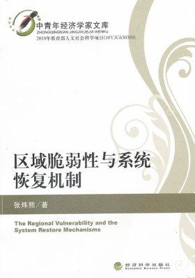 区域脆弱性与系统恢复机制(仅适用PC阅读)