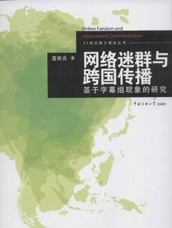 网络迷群与跨国传播:基于字幕组现象的研究(仅适用PC阅读)