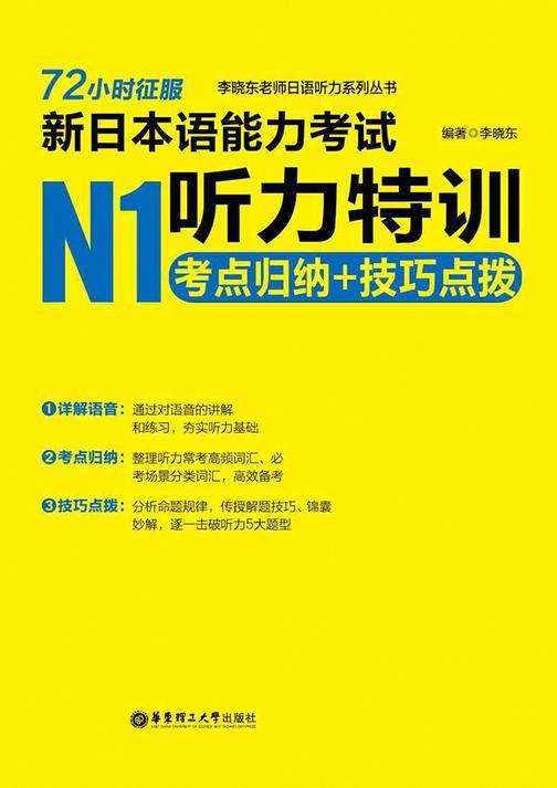 72小时征服·新日本语能力考试N1听力特训:考点归纳+技巧点拨