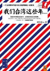 我们台湾这些年——1977年至今(第四部分)(试读本)