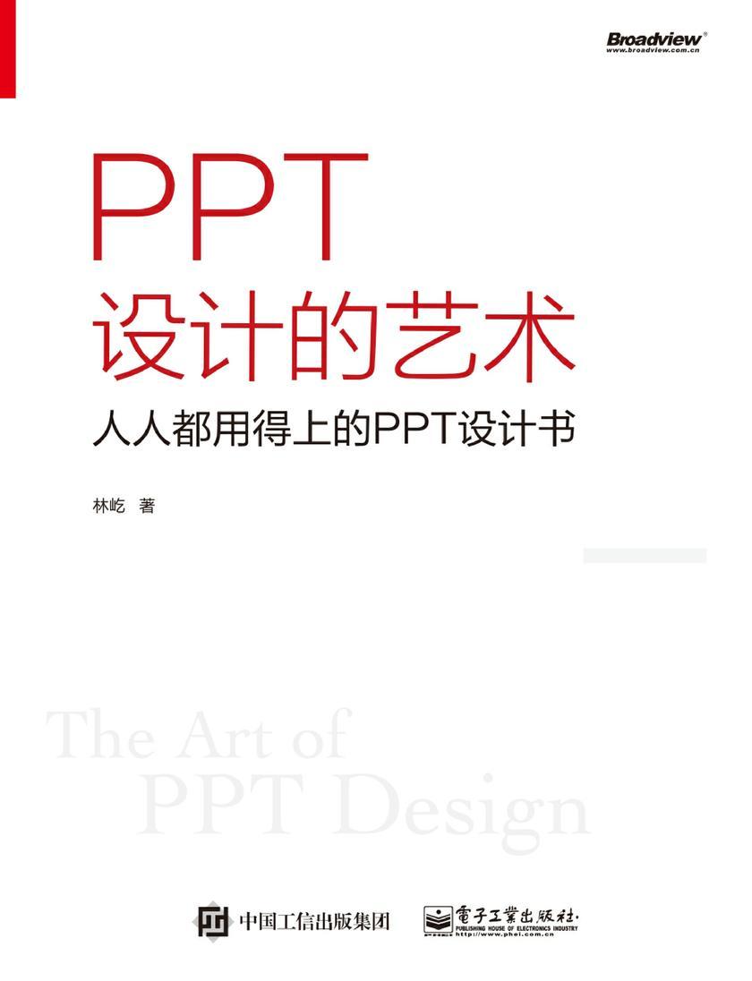 PPT设计的艺术——人人都用得上的PPT设计书(全彩)