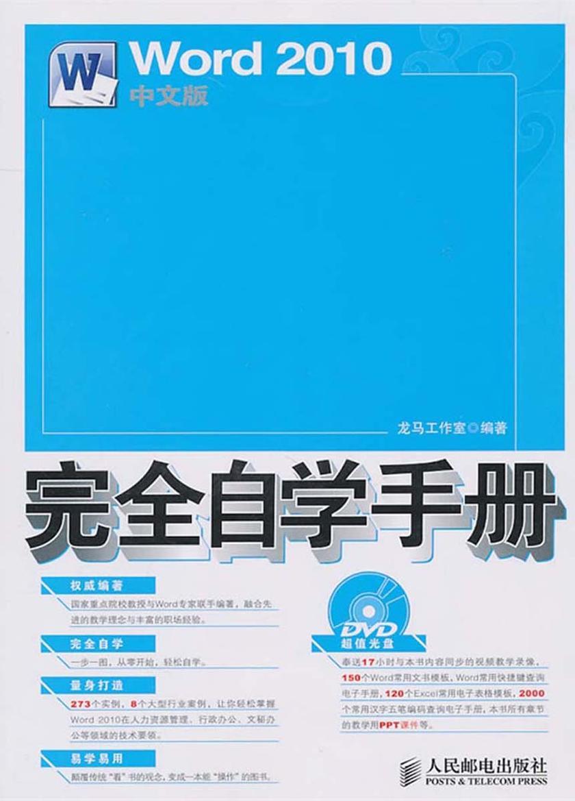 Word 2010中文版完全自学手册
