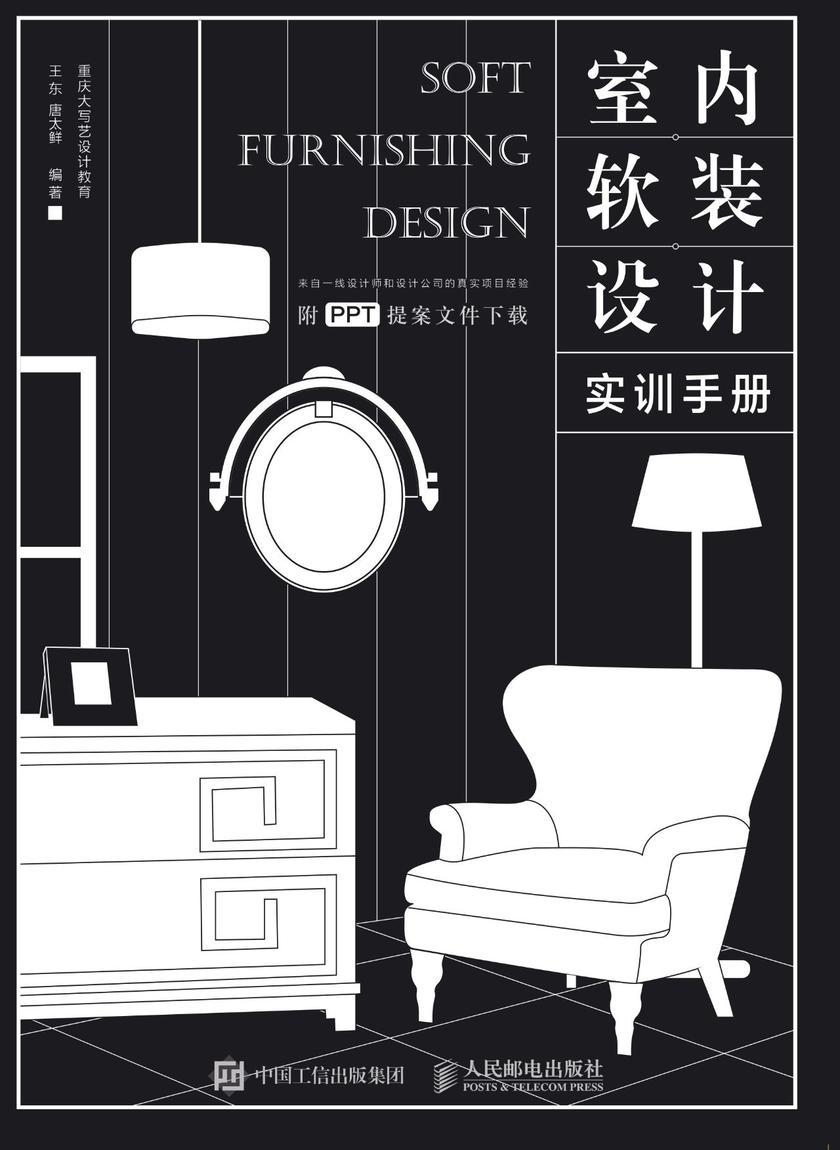 室内软装设计实训手册