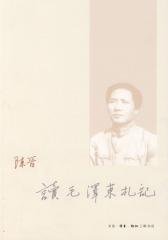 读毛泽东札记(试读本)