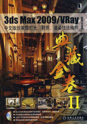 3dsMax 2009/VRay中文版效果图灯光、材质、渲染技法精粹(光盘内容另行下载,地址见书封底)(仅适用PC阅读)
