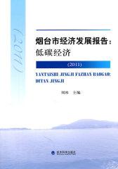 烟台市经济发展报告(2011):低碳经济(仅适用PC阅读)
