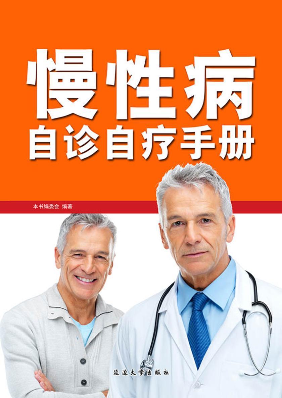 慢性病自诊自疗手册