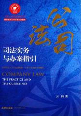 公司法司法实务与办案指引