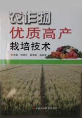 农作物优质高产栽培技术