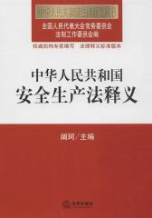 中华人民共和国安全生产法释义