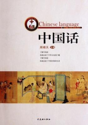 中国话(仅适用PC阅读)