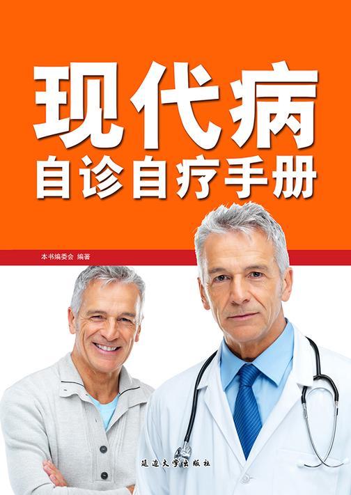 现代病自诊自疗手册