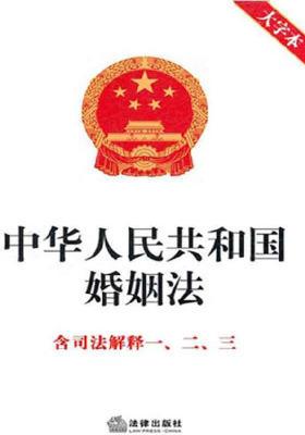 中华人民共和国婚姻法(附司法解释1、2、3)